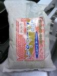 2009.02.10 京米こしひかり[無洗米]